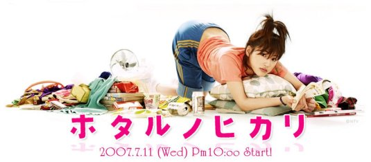 800px-hotaru-no-hikari-banner