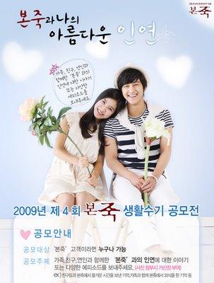 Kim Bum & Kim So Eun Bonjuk Ad.