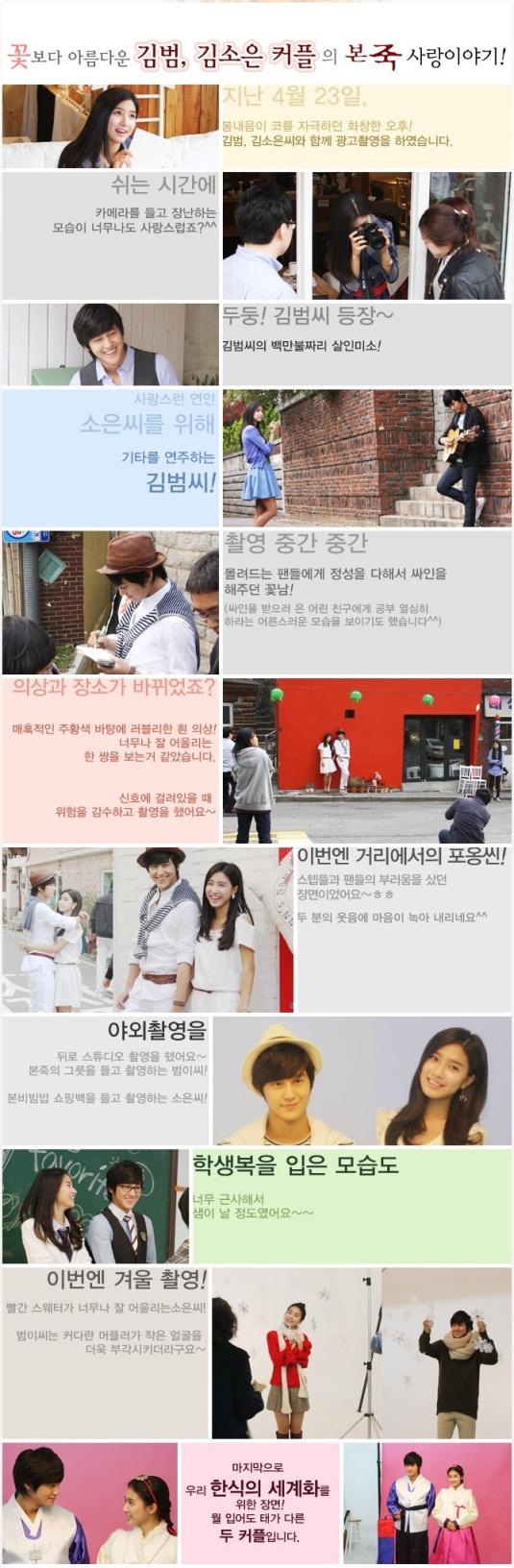 Kim So Eun and Kim Bum Bonjuk Advertisement.