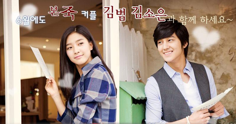 of Kim Bum & So Eun's BonJuk Ad. » Kim Bum and Kim So Eun BonJuk Ad