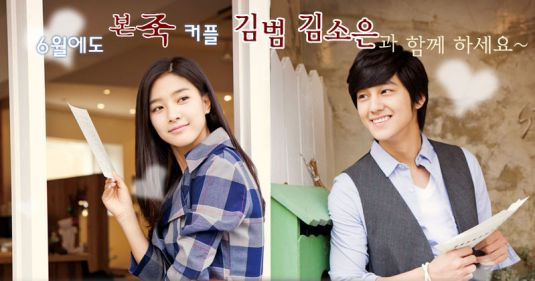 Kim Bum and Kim So Eun BonJuk Ad