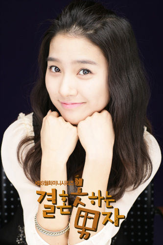 Kim So Eun in The Man Who Can't Get Married