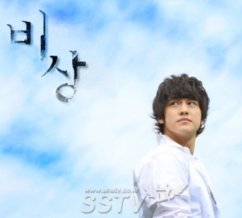 Kim Bum in Emergency