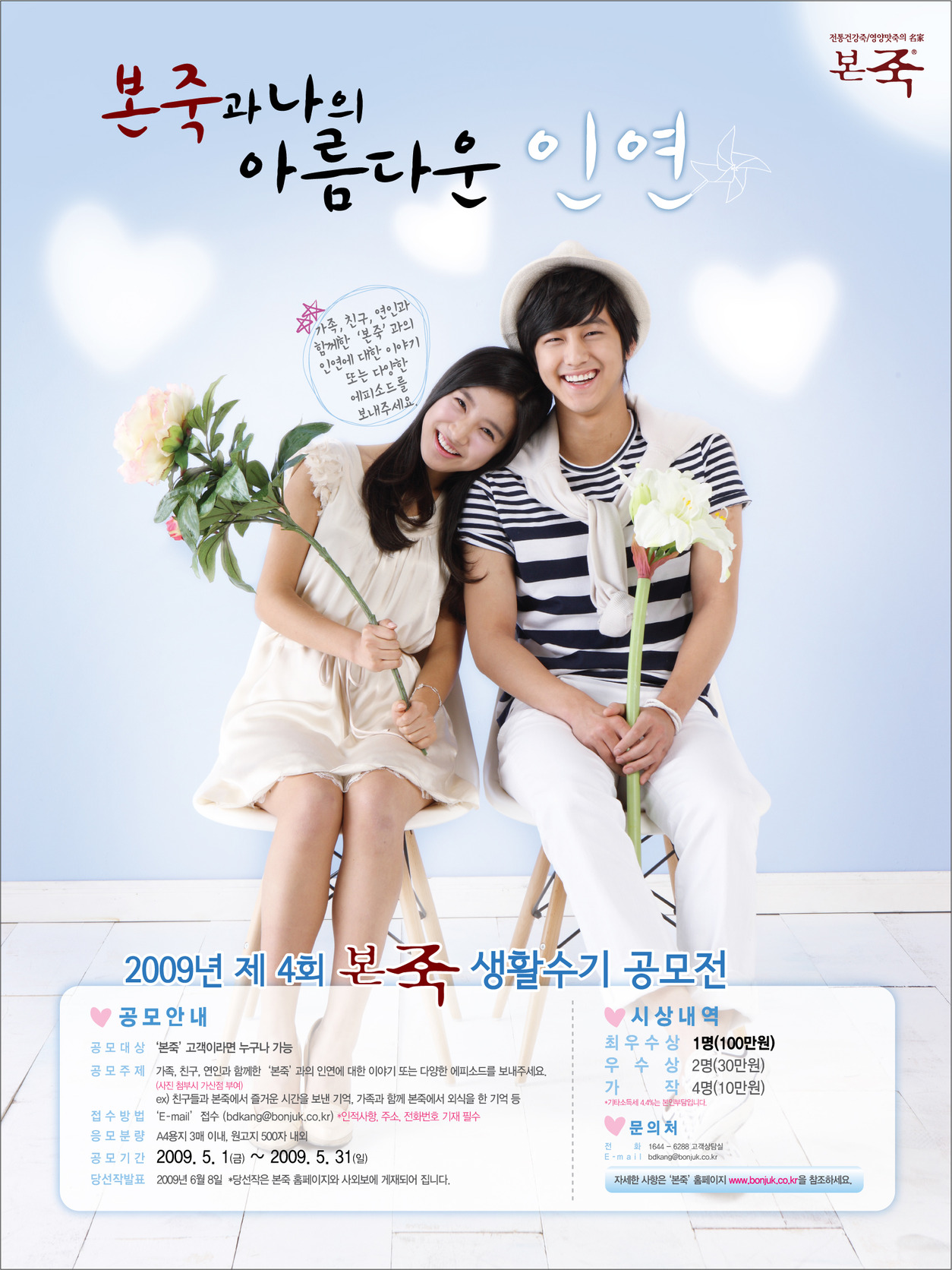 Can't Get Enough of SoEul Mates? » Kim So Eun & Kim Bum BonJuk Ad