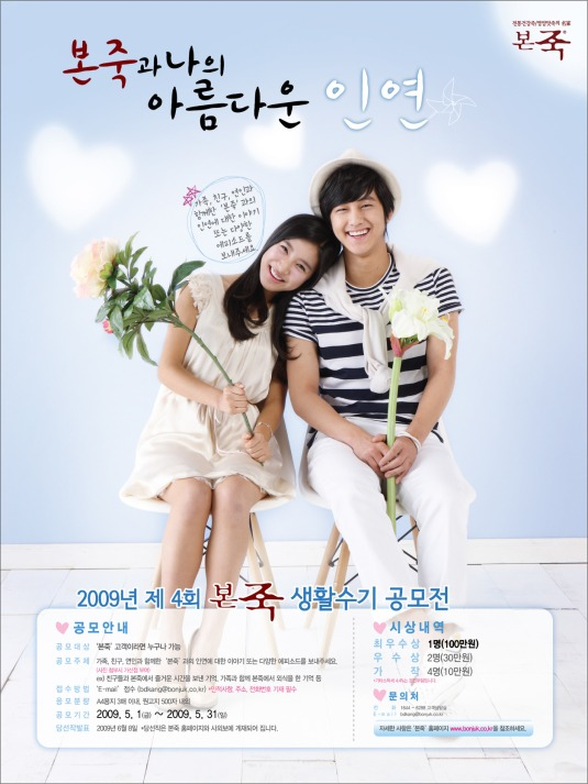 Kim So Eun & Kim Bum BonJuk Ad