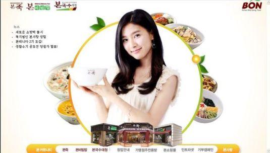 Kim So Eun Ad