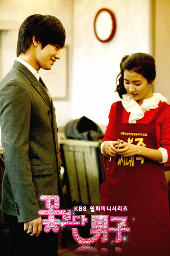 Kim Bum and So Eun in BBF