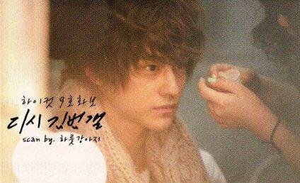 Kim Bum High Cut Magazine