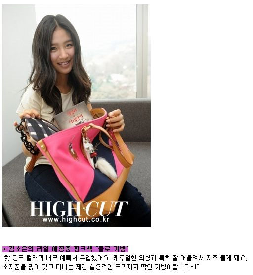 Kim So Eun in High Cut 'Open Your Bag'