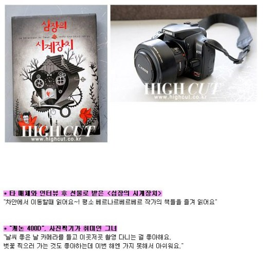 High Cut book & Canon Camera