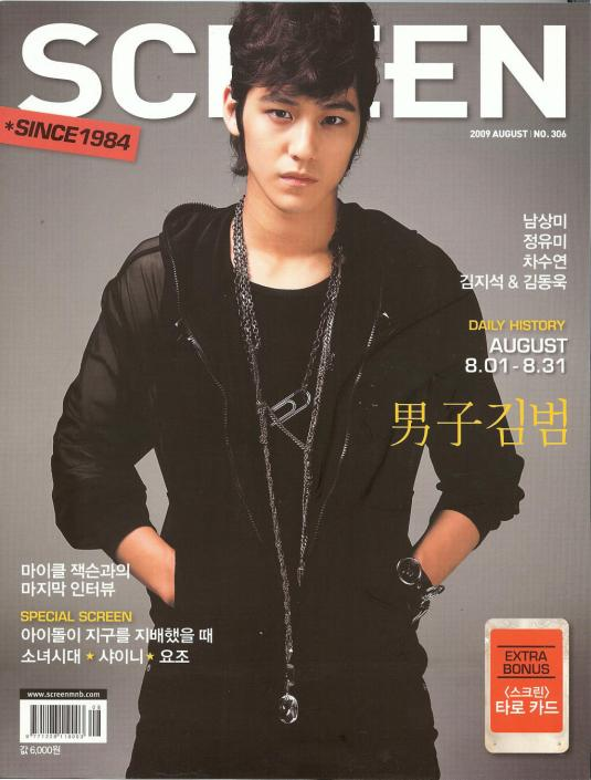 Kim Bum in Screen Magazine