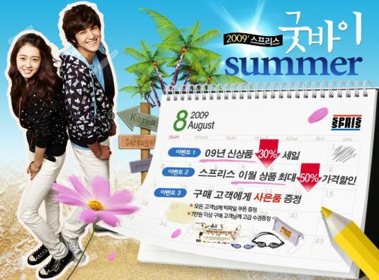 Spris Magazine - Kim Bum and Go Ara