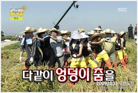 Kim Bum in Infinity Challenge.