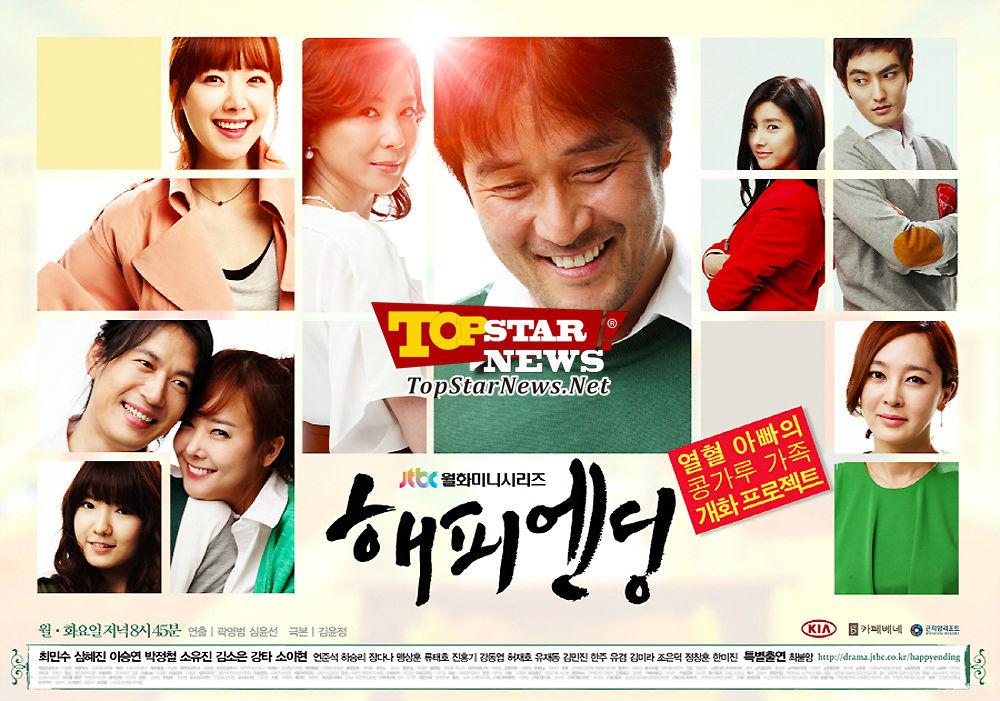Hạnh Phúc Cuối - Happy Ending JTBC 2012